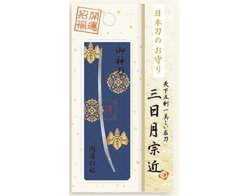 日本刀のお守り 三日月宗近【開運招福】 御神刀