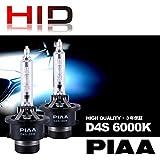 【Amazon.co.jp 限定】PIAA ヘッドライト用 HIDバルブ 6000K 純正交換 3000lm D4S 12V車用 車検対応 輸入車対応 2個入 X7359
