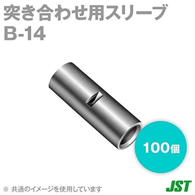 農業等と遊ぶJST 裸圧着スリーブ 突き合わせ用 (B形) B14 100個 日本圧着端子製造 (日圧) NN