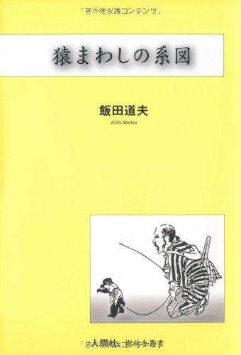 猿まわしの系図 (樹林舎叢書)