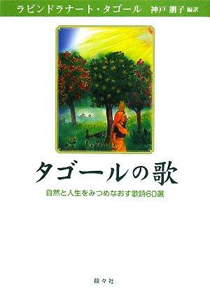 タゴールの歌―自然と人生をみつめなおす歌詩60選 (シリーズ・アジアからの贈りもの)の詳細を見る