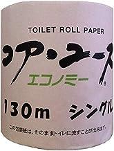春日製紙工業 コアユース個包装130m シングル ロールを一つ一つ紙包装 48ロールケース販売