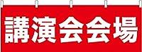 講演会会場 横幕 No.61465
