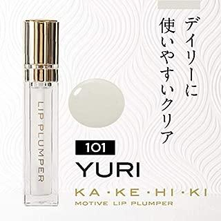 リッププランパー KAKEHIKI (101 YURI クリア)