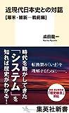 近現代日本史との対話【幕末・維新─戦前編】 (集英社新書)