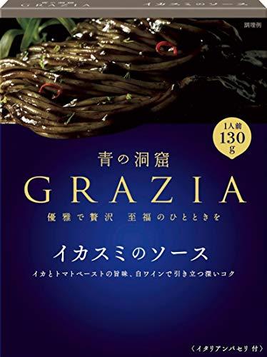 青の洞窟 Grazia イカスミのソース 130g ×5箱