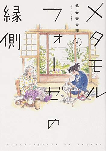 メタモルフォーゼの縁側(4) (単行本コミックス)
