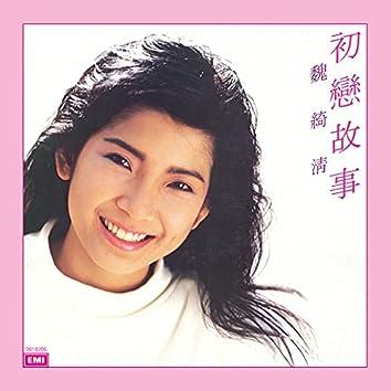 Chu Lian Gu Shi