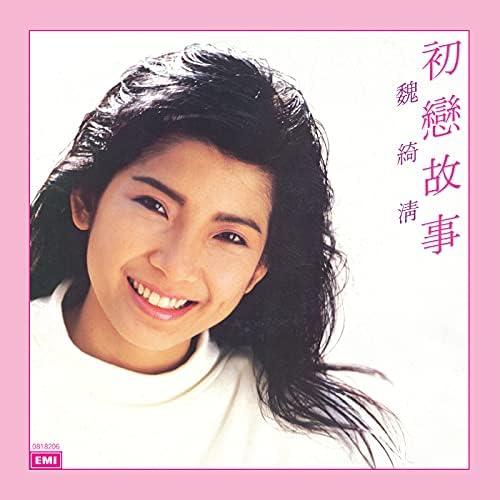 Qii Qing Wei