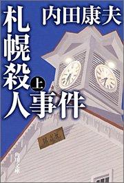 Sapporo Satsujin Jiken (Volume 1) [in Japanese Language]