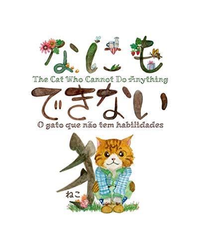 The Cat Who Cannot Do Anything -なにもできない猫- O gato que não tem habilidades: Nyah and kindness ...