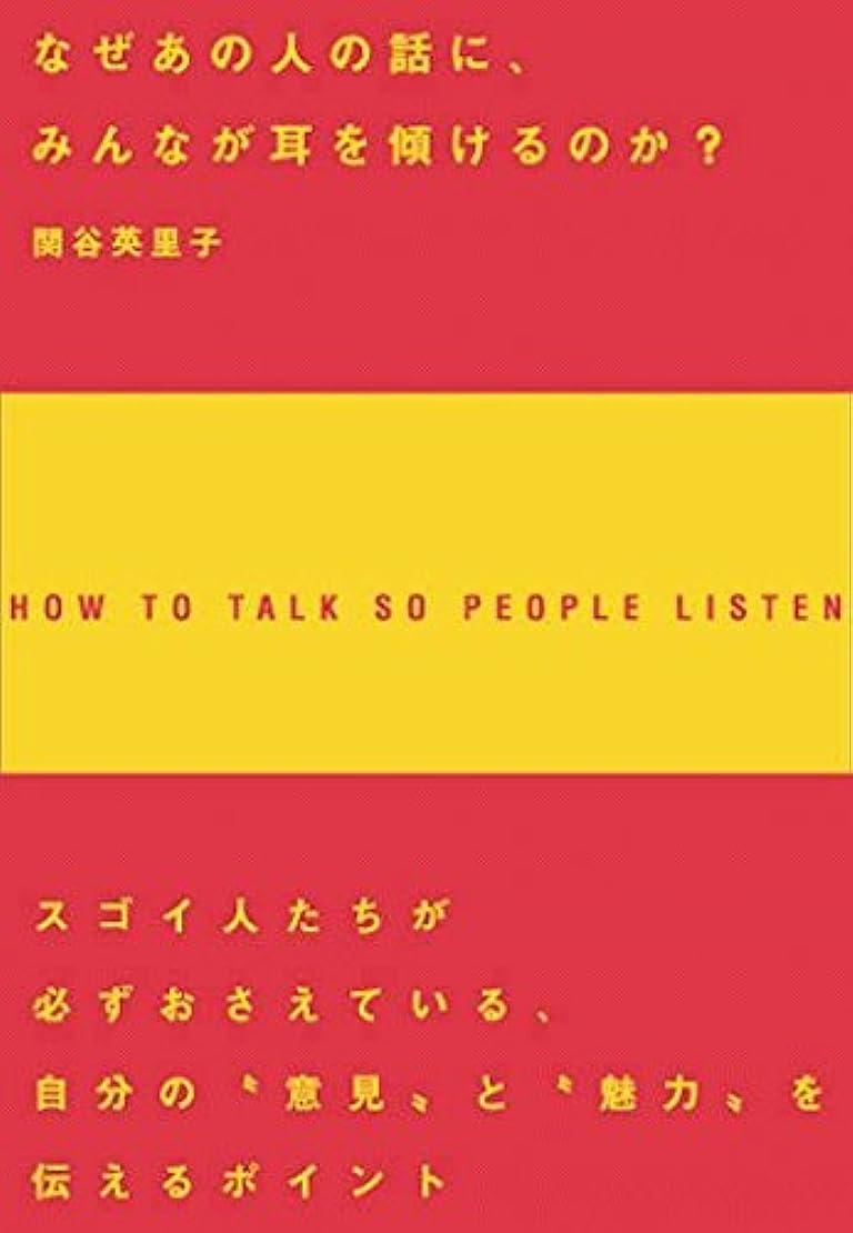 フローティング細いアクセスできないなぜあの人の話に、みんなが耳を傾けるのか? (アスカビジネス)