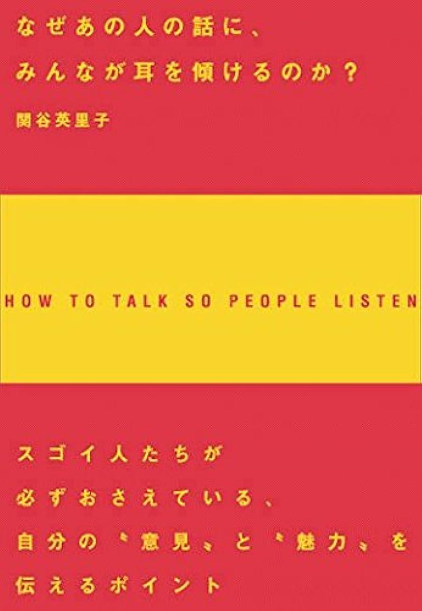 構造的蜂納得させるなぜあの人の話に、みんなが耳を傾けるのか? (アスカビジネス)
