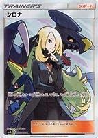 ポケモンカードゲーム SM8b 153/150 シロナ サポート (SR スーパーレア) ハイクラスパック GXウルトラシャイニー