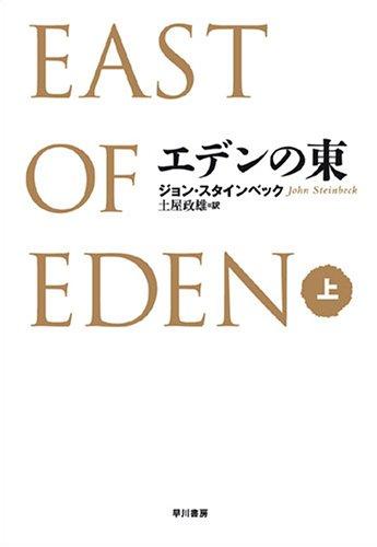 エデンの東(上)の詳細を見る