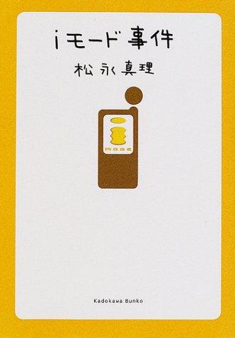 iモード事件 (角川文庫)