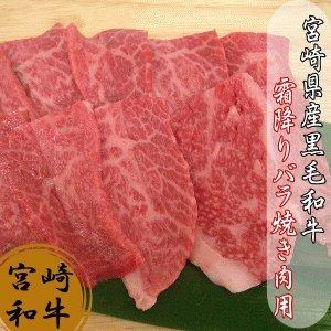 宮崎県産黒毛和牛 霜降り焼き肉用バラ100g