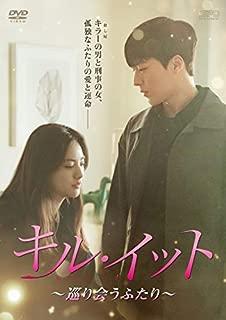 キル・イット~巡り会うふたり~ DVD-BOX1