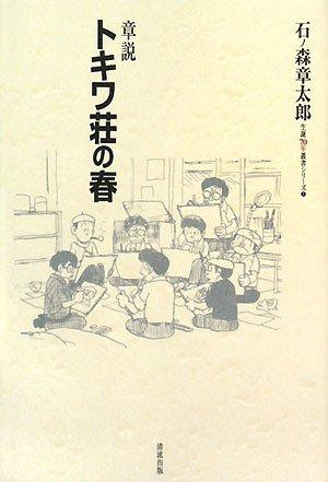 章説 トキワ荘の春 (石ノ森章太郎生誕70年叢書シリーズ)