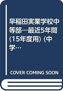 早稲田実業学校中等部―最近5年間 (15年度用) (中学校別入試問題集シリーズ (K11))