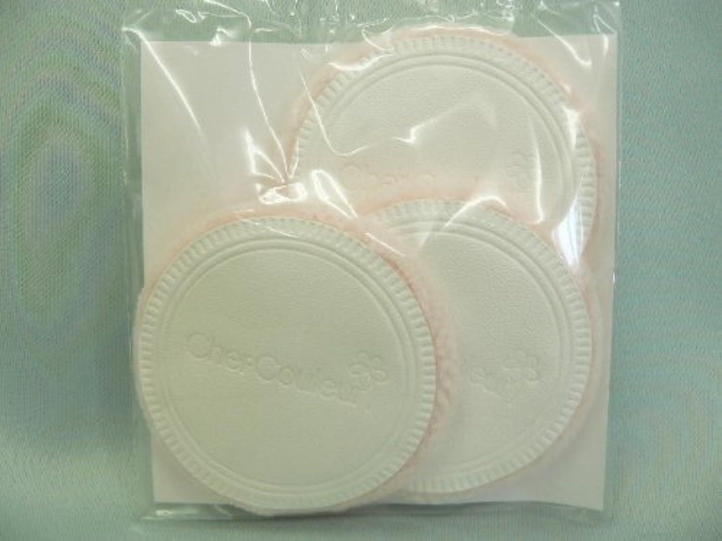 衝突羊飼いの面ではシェルクルール化粧品プロテクトパウダー専用ケース(パフ付き)