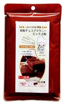 こめこchan 米粉チョコブラウニーミックス粉 120g