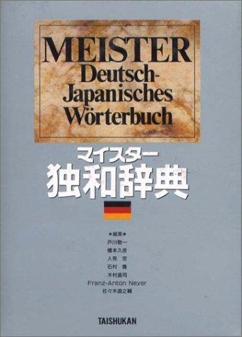 マイスター独和辞典