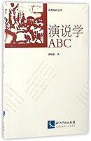 演说学ABC