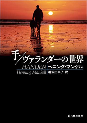 手/ヴァランダーの世界 刑事ヴァランダー・シリーズ (創元推理文庫)