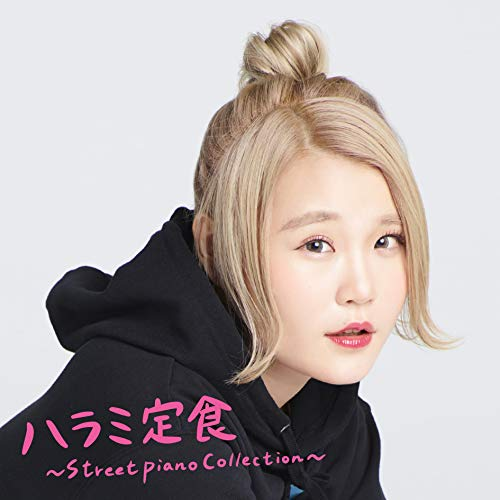 [album]ハラミ定食~Streetpiano Collection~ – ハラミちゃん[FLAC + MP3]