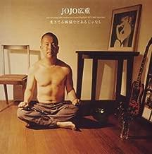 生きてる価値などあるじゃなし-Jojo Hiroshige31 anniversary caree