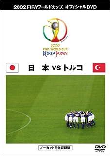 FIFA 2002 ワールドカップ オフィシャルDVD 日本代表 決勝トーナメント (VS トルコ戦)