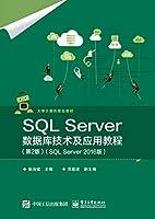 SQL Server数据库技术及应用教程(第2版)(SQL Server 2016版)