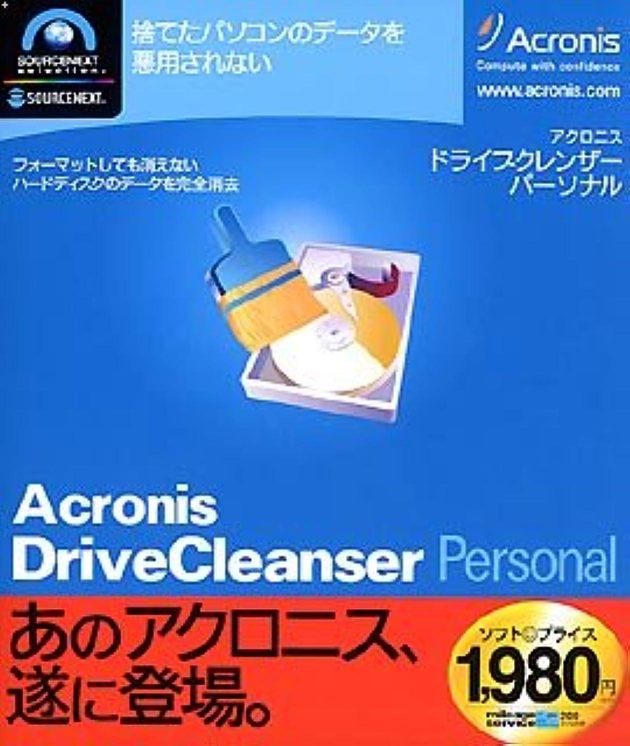 種類ジャングル亜熱帯Acronis DriveCleanser Personal