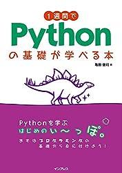 1週間でPythonの基礎が学べる本