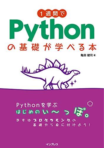 1週間でPythonの基礎が学べる本 (1週間シリーズ)