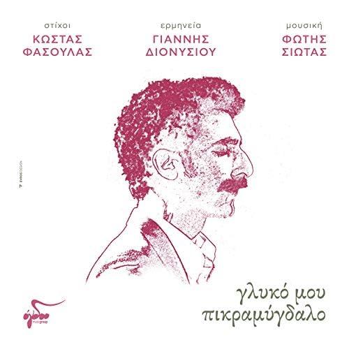 Yiannis Dionysiou