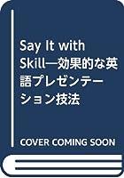 Say It with Skill―効果的な英語プレゼンテーション技法