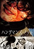 ハングマンズ・ノット<廉価盤>[DVD]