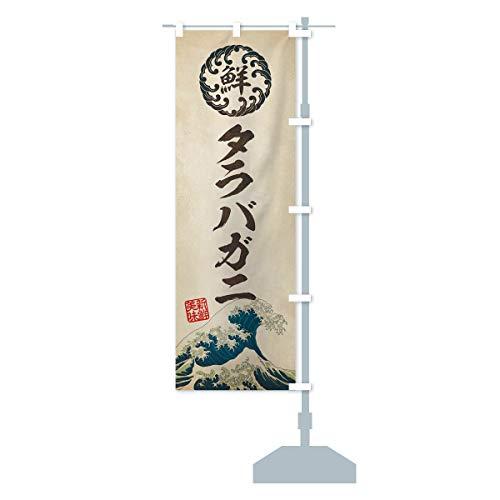 タラバガニ/海鮮・魚介・鮮魚・浮世絵風・レトロ風 のぼり旗 サイズ選べます(ジャンボ90x270cm 右チチ)