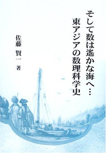 そして数は遙かな海へ…東アジアの数理科学史