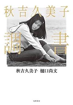 秋吉久美子 調書 (単行本)
