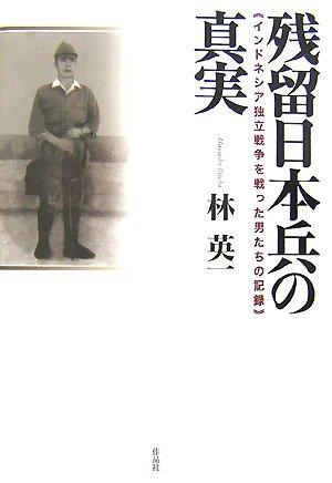 残留日本兵の真実―インドネシア独立戦争を戦った男たちの記録
