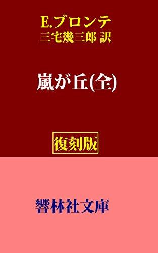 【復刻版】E.ブロンテの「嵐が丘(全)」(三宅幾三郎訳) (響林社文庫)の詳細を見る