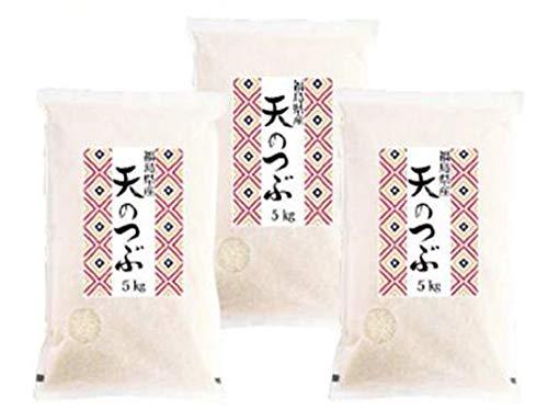 [産直]福島県産天のつぶ(5kg×3袋)
