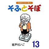 そふとそぼ(13)