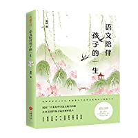 Language to accompany the child's life(Chinese Edition)
