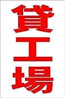 シンプル縦型看板 「貸工場(赤)」不動産 屋外可(約H45.5cmxW30cm)