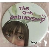 須田亜香里 缶バッジ 9周年 AKB48 SKE48 グッズ