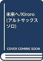 未来へ/Kiroro (アルトサックスソロ)